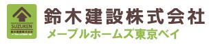 鈴木建設は本物の輸入住宅設計・施工